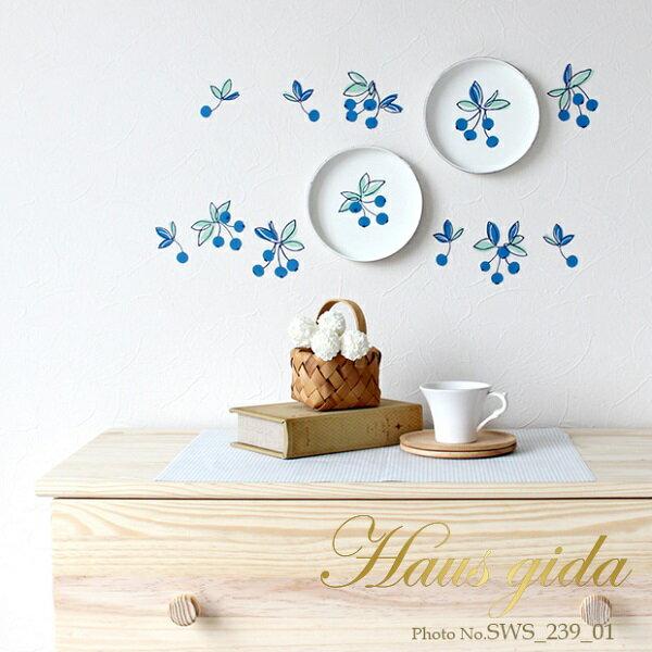 ウォールステッカー ハウスジーダ 北欧 ベリーブルーベリー ブルー 壁紙インテリアシール 壁飾り インテリア雑貨 模様替えに Hausgida 【あす楽対応】