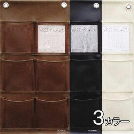 ウォールポケット 壁掛け収納 合皮×メッシュ マチ付きポストカードケース 6ポケット ブラック ブラウン オフホワイト ウォールラック 壁面収納 おしゃれ 【あす楽対応】