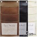 ウォールポケット 壁掛け収納 合皮×メッシュ マチ付き 雑誌・マガジンケース 3ポケット ブラック ブラウン オフホワ…