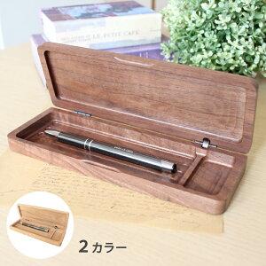 木製 ペンケース 日本製 ウォルナット ナラ ふで箱 文具 おしゃれ ギフト 【あす楽対応】
