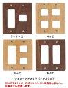 スイッチプレートSTD 3+1口 4口 5口 6口 木製 ウッドスイッチカバー コンセントカバー ササキ工芸 ウォルナット ナラ…