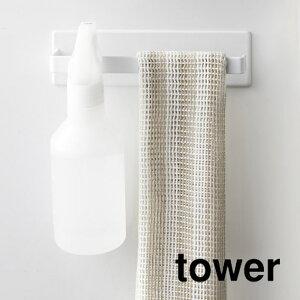 マグネットバスルームタオルハンガー tower(タワー) ホワイト バスルーム 収納