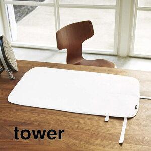 くるくるアイロンマット tower(タワー) ホワイト アイロン台 コンパクト