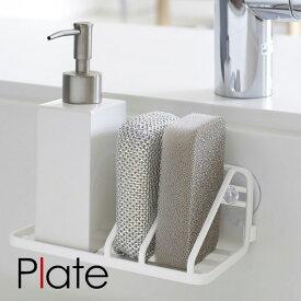 スポンジ&ボトルラック Plate(プレート) ホワイト キッチン シンプル