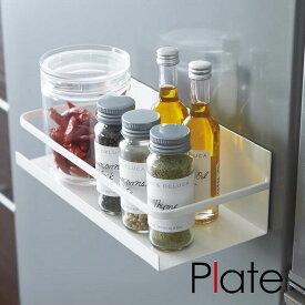マグネットスパイスラック Plate(プレート) ホワイト 白 キッチン 調味料置き 冷蔵庫 収納 シンプル おしゃれ インテリア 【あす楽対応】