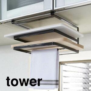 戸棚下まな板布巾ハンガー tower(タワー) ブラック 黒 キッチン タオル掛け 収納ラック インテリア