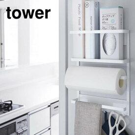 マグネット冷蔵庫サイドラック tower(タワー) ホワイト 白 キッチン 収納 ラップ立て 小物掛け シンプル おしゃれ インテリア 【あす楽対応】