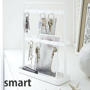 キーフックスタンド smart(スマート) ホワイト 白 トレイ付 鍵 玄関収納 小物掛け 小物入れ シンプル インテリア