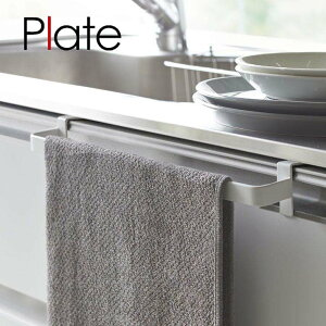 キッチンタオルハンガーワイド Plate(プレート) ホワイト 白 タオル掛け 収納 シンプル おしゃれ インテリア