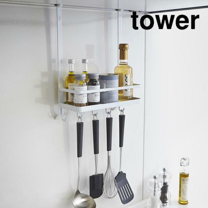 レンジフード調味料ラック tower(タワー) ホワイト 白 スパイスラック 調理用具掛け キッチン 収納 シンプル おしゃれ スタイリッシュ インテリア 【あす楽対応】
