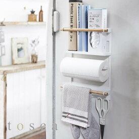 冷蔵庫サイドラック tosca(トスカ) ホワイト 白 マグネット 調理用具収納 小物入れ キッチン シンプル ナチュラル