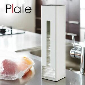 ポリ袋ストッカー Plate(プレート) ホワイト 白 キッチン ゴミ袋 ごみ袋 収納 シンプル おしゃれ インテリア 【あす楽対応】