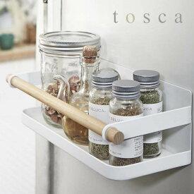 スパイスラック tosca(トスカ) ホワイト 白 マグネット 冷蔵庫 調味料置き 小物入れ キッチン 収納 シンプル ナチュラル