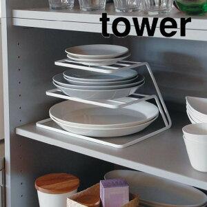 ディッシュストレージ3段 tower(タワー) ホワイト 白 お皿食器収納 キッチン小物 食器棚整理 省スペース インテリア雑貨 【あす楽対応】