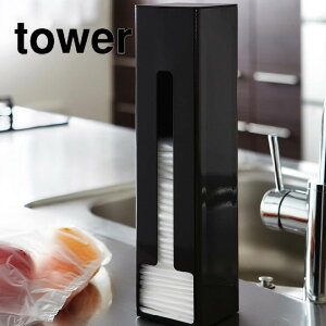 ポリ袋ストッカー tower(タワー) ブラック 黒 キッチン ゴミ袋 ごみ袋 収納 インテリア雑貨