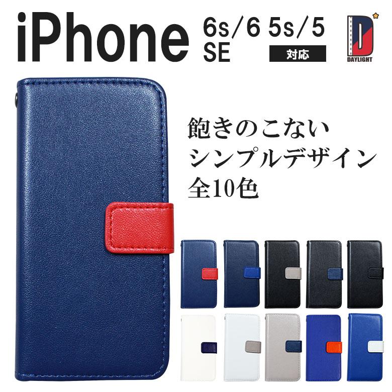 iPhone ケース iPhoneケース メンズ 手帳 手帳型 手帳型ケース スマホケース アイフォンケース カバー iPhone5s iPhone6s iPhone5 iPhone6 iphonese SE アイフォン アイフォン5s アイフォン6s アイフォン5 アイフォン6 カラフル おしゃれ ブランド PUレザー 黒 白 青