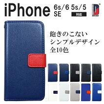 iPhoneケースメンズ手帳型スマホケース5/5S対応6/6S対応