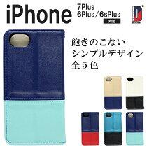 iPhoneケースiPhoneケースメンズ手帳手帳型手帳型ケーススマホケースアイフォンケースカバーiPhone7PlusiPhone6sPlusiPhone6Plusアイフォンアイフォン7アイフォン6sアイフォン6カラフルおしゃれブランドPUレザー黒白青赤