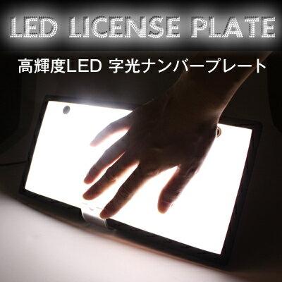 【100円クーポン配布中!】 ナンバープレート led 面発光 字光式 1枚