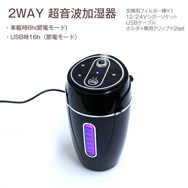●●●【訳あり】加湿器 車載 USB 12v車内でも 2WAY音波 ブラックLM-04 インフルエンザ対策 USB加湿器