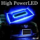 【最大500円OFFクーポン】ナンバープレート LED アクリル ハイパワー ブルー 1枚