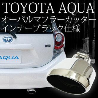 丰田丰田 Aqua 消声器刀具 overstenresinner 黑色规格