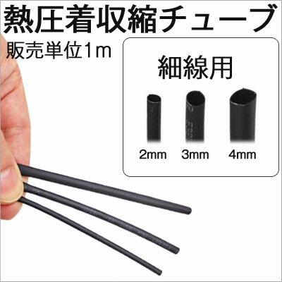熱収縮チューブΦ2mm Φ3mm Φ4mm Φ5mm黒極細 単位1m