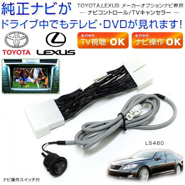 TVキット テレビキットt2 レクサス純正メーカーオプションナビLS460USF40 45【ゆうパケット送料無料】