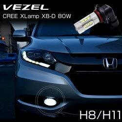 ホンダヴェゼルH8H11フォグバルブ80W級CREE社製XBD光源搭載16LED