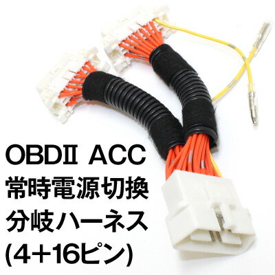 【100円クーポン配布中!】 OBD分岐ハーネス 2ポート 複数OBDユニットの併用可能に OBD2 OBD コネクター 車速ドアロック など【ゆうパケット 送料無料】OBD 分岐 ハーネス