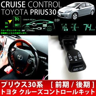 普锐斯 (prius) 30 年后时期的原始列盖 cruchon 燃料消费改善措施。
