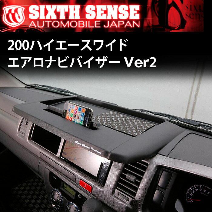 シックスセンス 200系ハイエース ワイドボディー専用 トレイ付きナビバイザー お取り寄せ【送料無料】