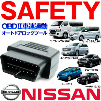 Nissan N02 [C25 C26 Serena], [E52 Elgrand] [merch notebook E12]