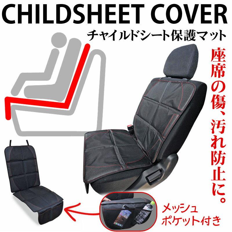 チャイルドシートマット 保護マット カーシートカバー 車のシートを守る 傷防止 収納ポケット付 ペット ジュニアシートマット マット 座席カバー カーシート 車保護 ISOFIX対応