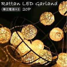 ガーランドライトラタンボール電池式LEDイルミネーションクリスマスランプガーランドアジアン飾り装飾目印パーティーフェスライトウェディング装飾ハロウィン誕生日ライト