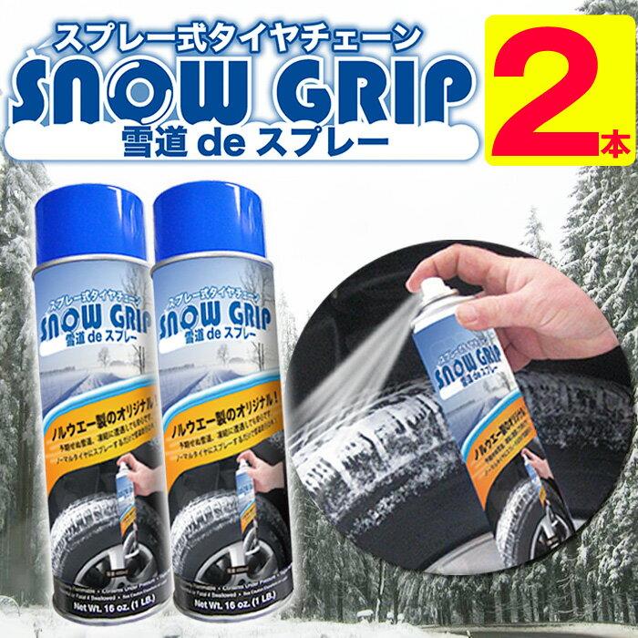【即納】スプレー式タイヤチェーン 2本 タイヤチェーン スプレー 送料無料 snow grip
