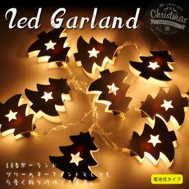 クリスマス オーナメント ガーランド ライトクリスマス イルミネーション ガーランド 木製 LED 電池式クリスマスツリー オーナメント 飾り 装飾 ガーランド 置物