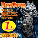 【溶けない】バイクカバー 1L オックス300D耐熱、厚手、原付、リアボックス、防水、ボックス【送料無料】
