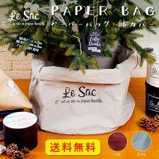 ペーパーバッグ鉢カバーpaperbag収納ボックスランドリーバッグ野菜ストッカー