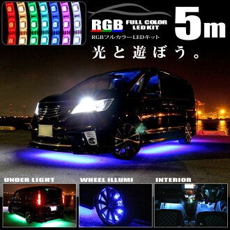300-full-color RGB tape LED total length 5 m under lights _ 9sale 10 re