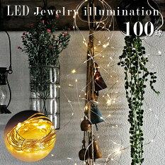 10月中旬入荷予約LED電池式ジュエリーライト100球10mリモコンつき8パターンの点滅点灯電球色イルミネーションledライト屋外室内タイマー機能ガーデンライトワイヤーライトフェアリーライトクリスマス