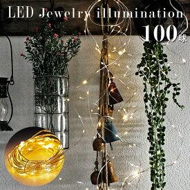 イルミネーション 電池 ジュエリーライト 100球 10m リモコンつき 8パターンの点滅点灯 電球色 led ライト 屋外 室内 タイマー機能 ガーデンライト ワイヤーライト フェアリーライト ガーランド ガーランドライト クリスマス キャンプ ハロウィン おしゃれ 飾り