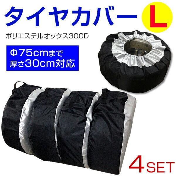 タイヤカバー 4本 4本 丈夫 厚手 紫外線対策 ミニバン SUV 保護 保管 Lサイズ Φ75cm×30cmまで対応サマータイヤ スタッドレスタイヤ タイヤカバー 送料無料