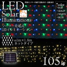 ledソーラークリスマスイルミネーションクリスマスイルミネーションLED充電式100球屋外用防水加工防雨型LEDイルミネーション送料無料10/23頃入荷予約
