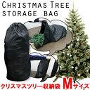 クリスマスツリー 収納バッグ Mサイズ クリスマスツリー 収納バッグ【メール便 送料無料】