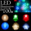LEDクリスマスイルミネーション つらら モチーフ型 ボンボリ/ツリー/スノー ACコンセント式 多彩な8パターン 100球 3mクリスマス イルミネーション ...