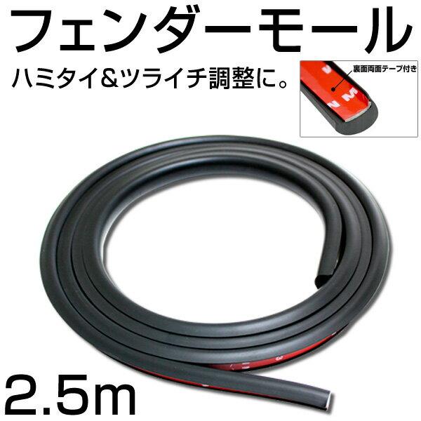 フェンダーモール 2.5m Ver2 車検対策ブラック 汎用フェンダーモール ウレタンゴム製 ハミタイ ツライチ