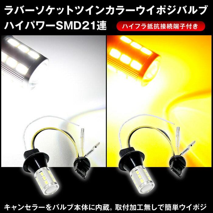T20 ラバーソケットツインカラーLEDウインカーポジションバルブ ハイパワーSMD21連/プロジェクターレンズ搭載 白橙 送料無料