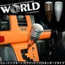 ワールドコーポレーションハイエース200系 ビレットシフターノブ[ラウンドリブ/スタンダードタイプ] [1/2/3/4型 AT車] 専用お取り寄せ【送料無料】
