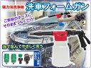 フォームガン強力泡洗浄機 洗車用【dl】